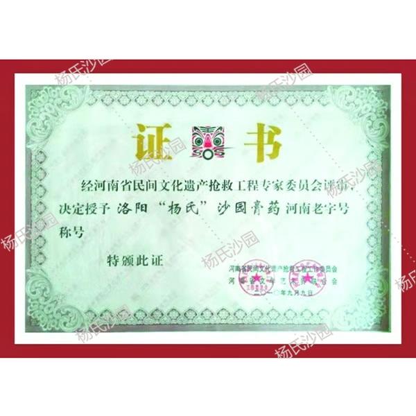 河南老字号证书