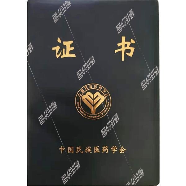 中国民族医药学会证书