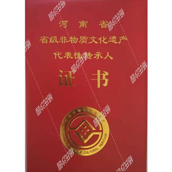 省非遗传承人证书封面